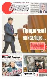 День (п'ятниця) №204-205 10/2014
