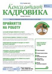 Консультант Кадровика №1 01/2017