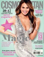 Cosmopolitan в Украине №12 12/2016