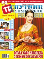 Спутник телезрителя №4 01/2013