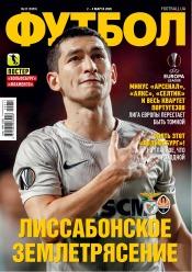 Футбол №17 03/2020