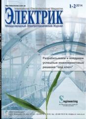 Електрик. Міжнародний електротехнічний журнал №1-2 01/2014