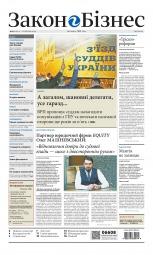 Закон і Бізнес (українською мовою) №10 03/2018