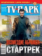 TV-Парк №19 05/2013