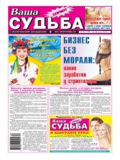 Ваша судьба-спринт №34 08/2013