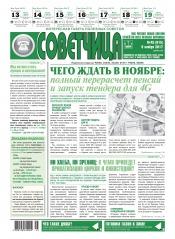 Советчица.Интересная газета полезных советов №45 11/2017