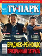 TV-Парк №30 07/2013