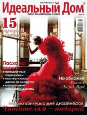 Идеальный дом №4 04/2013