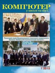 Комп'ютер у школі та сім'ї Науково-методичний журнал №1 02/2013