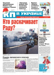 Комсомольская правда №194 12/2019