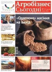 """газета """" Агробізнес Сьогодні"""" №1-2 01/2018"""