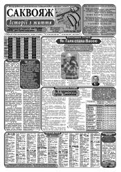 Саквояж: історії з життя №24 06/2014