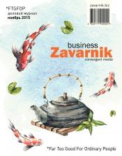Діловий журнал «BUSINESS ZAVARNIK CONVERGENT MEDIA №11 11/2015
