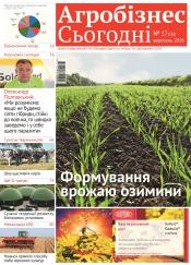 """газета """" Агробізнес Сьогодні"""" №17 09/2016"""
