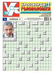 Кроссворды и головоломки №11 03/2018