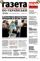 Газета по-українськи №4 01/2020