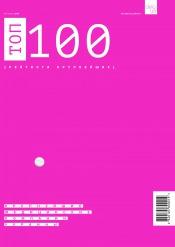 ТОП-100. Рейтинги крупнейших №2 04/2016