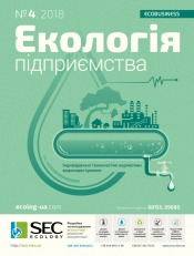 Екологія підприємства №4 04/2018