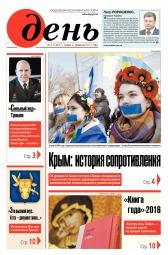 День. На русском языке №31 02/2017