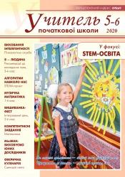 Учитель початкової школи №5 05/2020