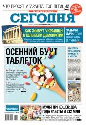 Сегодня. Киевский выпуск №167 09/2019