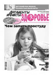 Аргументы и Факты. Здоровье №49 12/2020