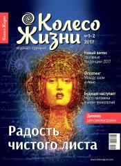 Колесо жизни №1-2 01/2017