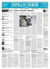 Дзеркало тижня. Україна №39 10/2017