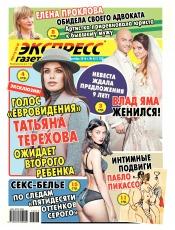 Экспресс-газета №43 10/2016