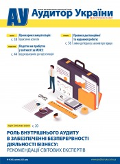 """Аудитор України"" №4 04/2021"