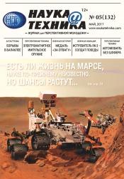 Наука и техника №5 05/2017