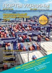 Порты Украины, Плюс №1 02/2017