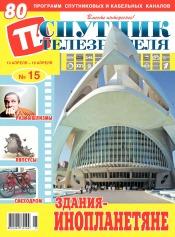Спутник телезрителя №15 04/2020