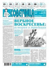 Советчица.Интересная газета полезных советов №15 04/2019