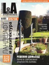 Ландшафт и архитектура №5 12/2018