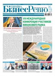 Україна Бізнес Ревю №37-38 09/2018
