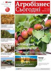 """газета """" Агробізнес Сьогодні"""" №17 09/2021"""