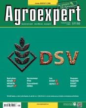 Agroexpert №1 01/2020