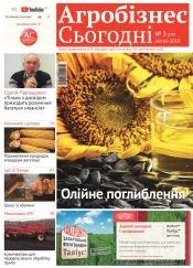 """газета """" Агробізнес Сьогодні"""" №3 02/2018"""