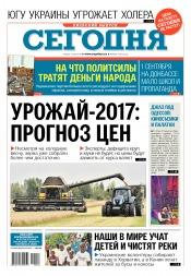 Сегодня. Киевский выпуск №148 08/2017