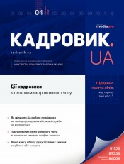 Кадровик.UA №4 04/2020