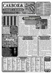 Саквояж: історії з життя №9 02/2014