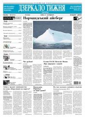 Дзеркало тижня. Україна №48 12/2019