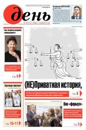 День. На русском языке №189 10/2019