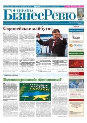 Україна Бізнес Ревю №37-38 09/2014