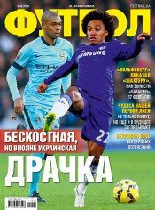 Футбол №9 02/2015