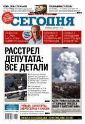 Сегодня. Киевский выпуск №54 03/2017