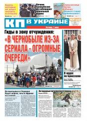 Комсомольская правда №85 06/2019