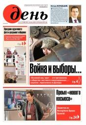 День. На русском языке. (пятница) №72-73 04/2019