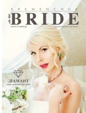 Bride Kremenchuk №26 04/2017